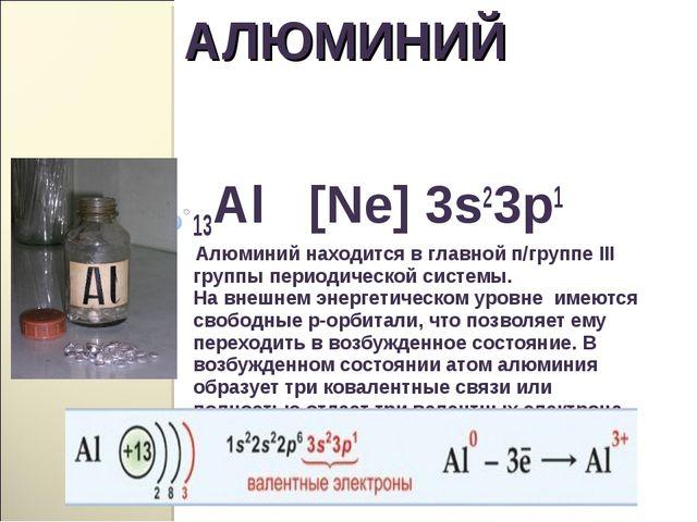 13Al   [Ne] 3s23p1  13Al   [Ne] 3s23p1   Алюминий находится в главной п/гру...