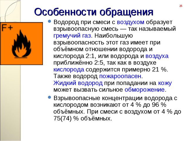Водород при смеси с воздухом образует взрывоопасную смесь— так называем...