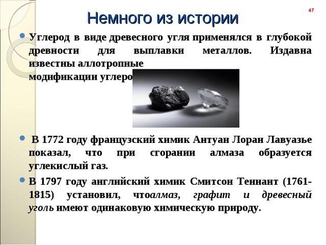 Углерод в видедревесного угляприменялся в глубокой древности для...