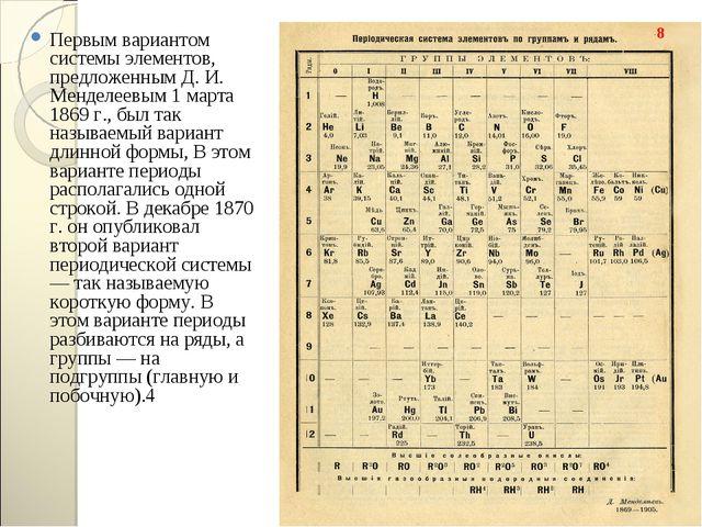 Первым вариантом системы элементов, предложенным Д. И. Менделеевым 1 марта 18...