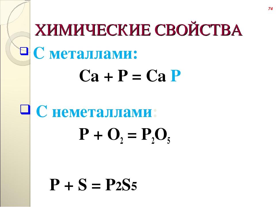 С металлами:  С металлами:               Ca + P = Ca P   C неметаллами:...