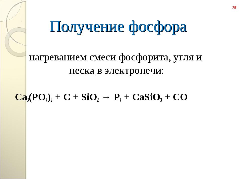 нагреванием смеси фосфорита, угля и  нагреванием смеси фосфорита, угля и  п...