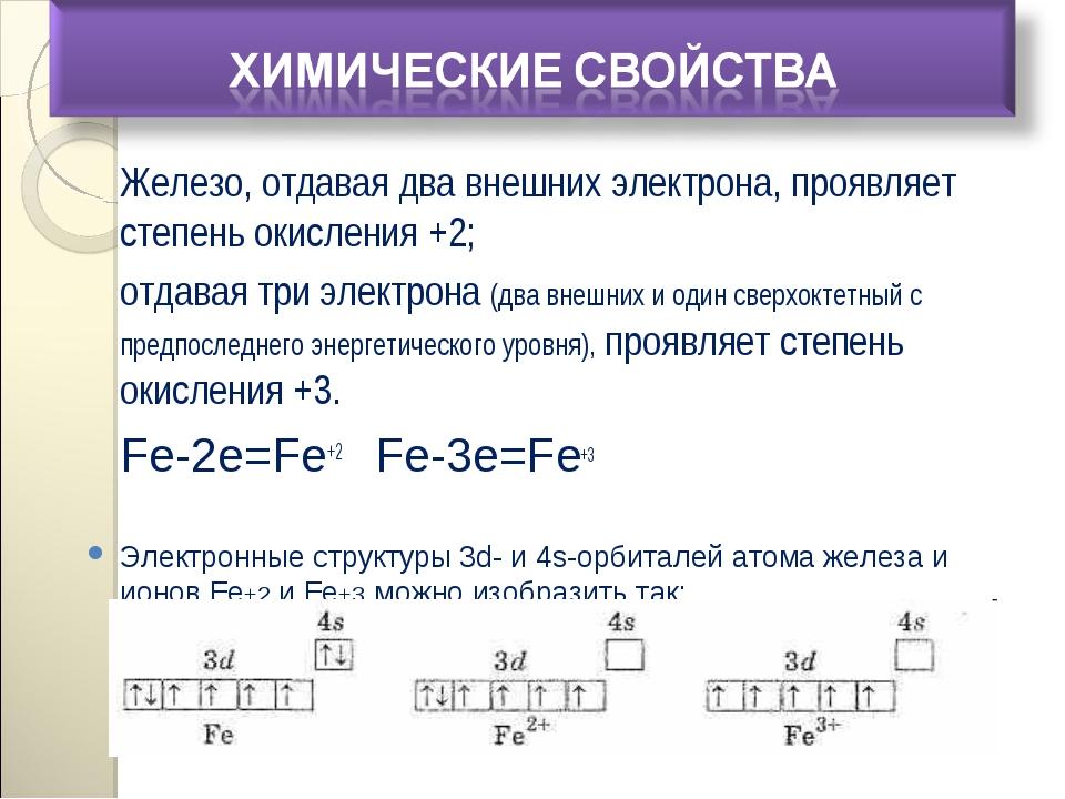 Железо, отдавая два внешних электрона, проявляет степень окисления +2;  отд...