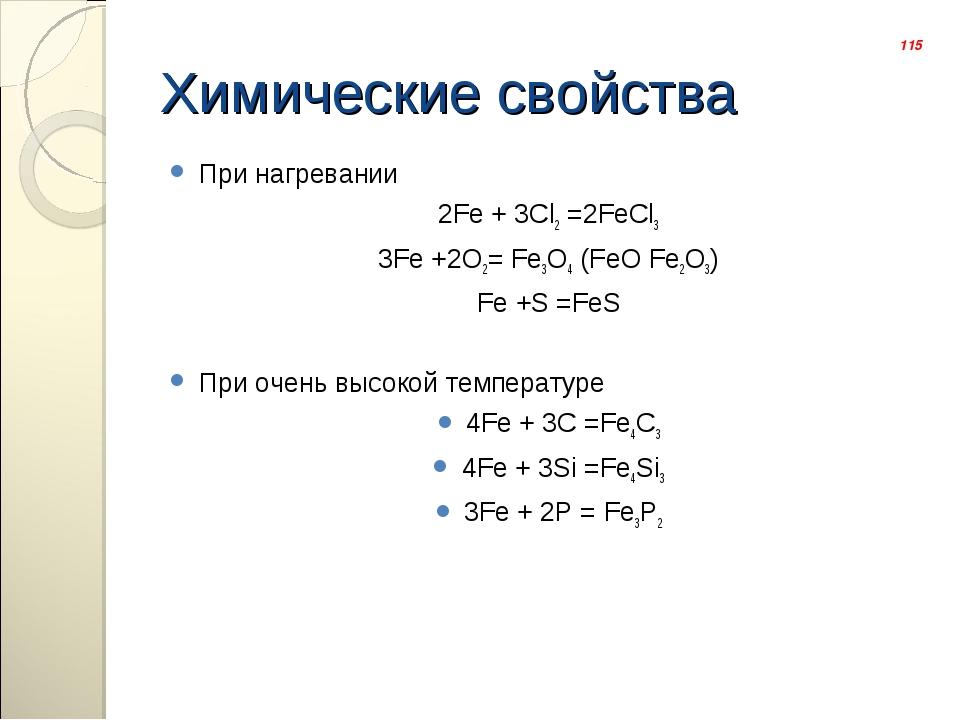 При нагревании При нагревании 2Fe + 3Cl2 =2FeCl3 3Fe +2O2= Fe3O4 (FeO Fe2O...