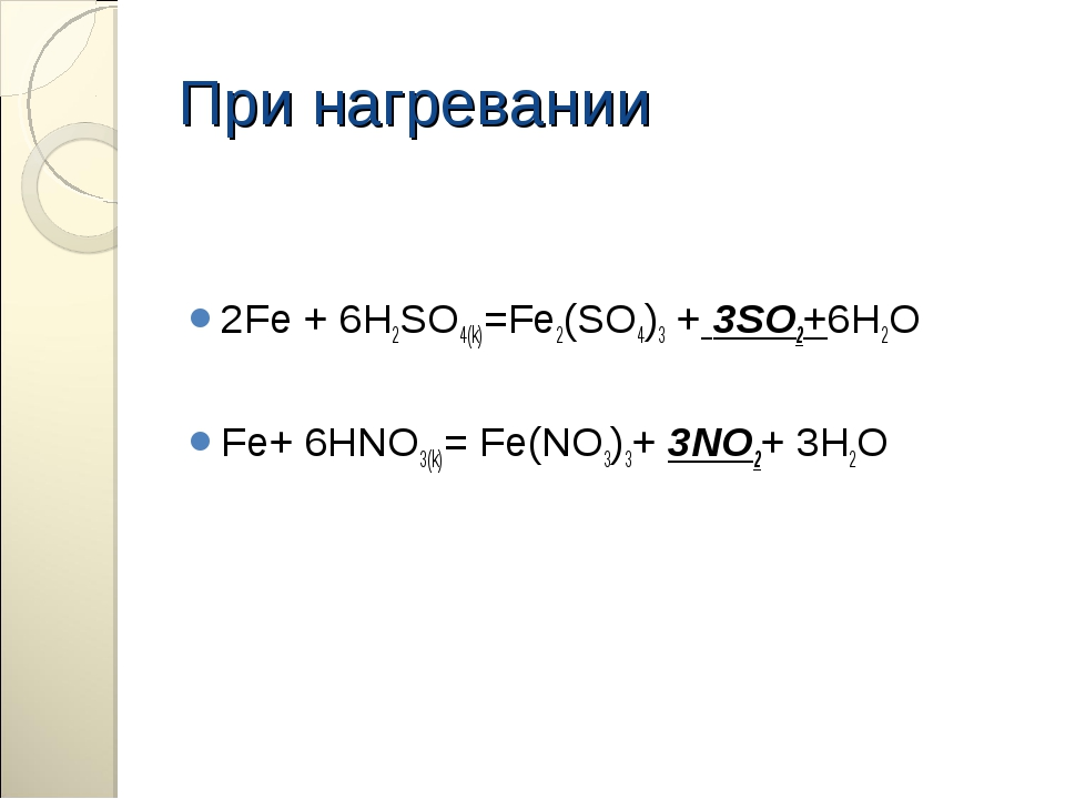 2Fe + 6H2SO4(k)=Fe2(SO4)3 + 3SO2+6H2O Fe+ 6HNO3(k)= Fe(NO3)3+ 3NO2+ 3H2O