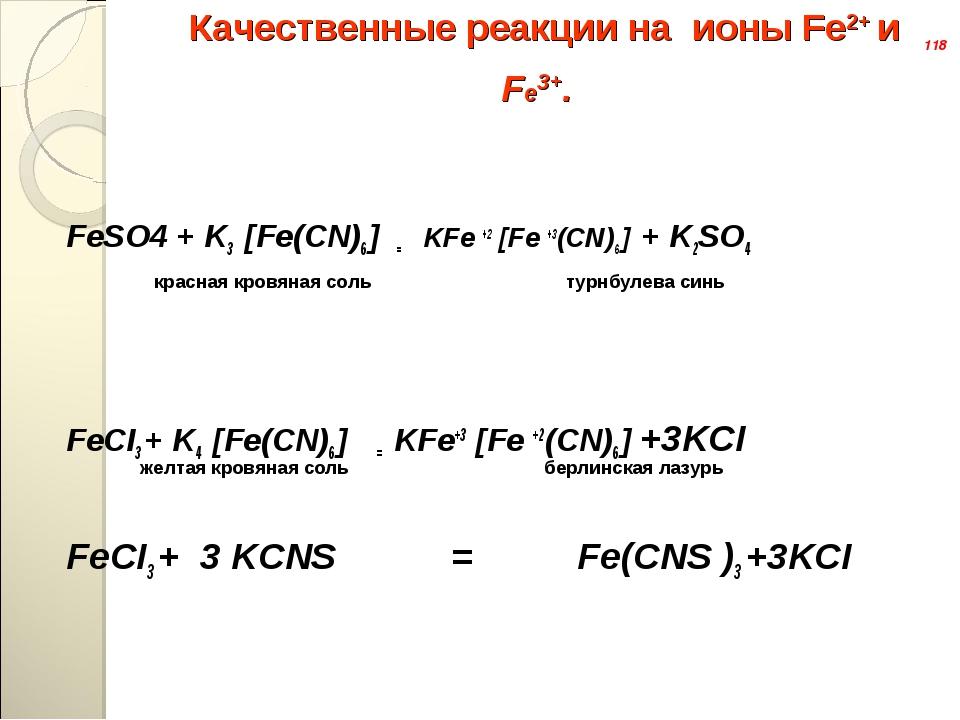 FeSO4 + K3  [Fe(CN)6 ]      =         KFe +2 [Fe +3(CN)6 ] + K2SO4...