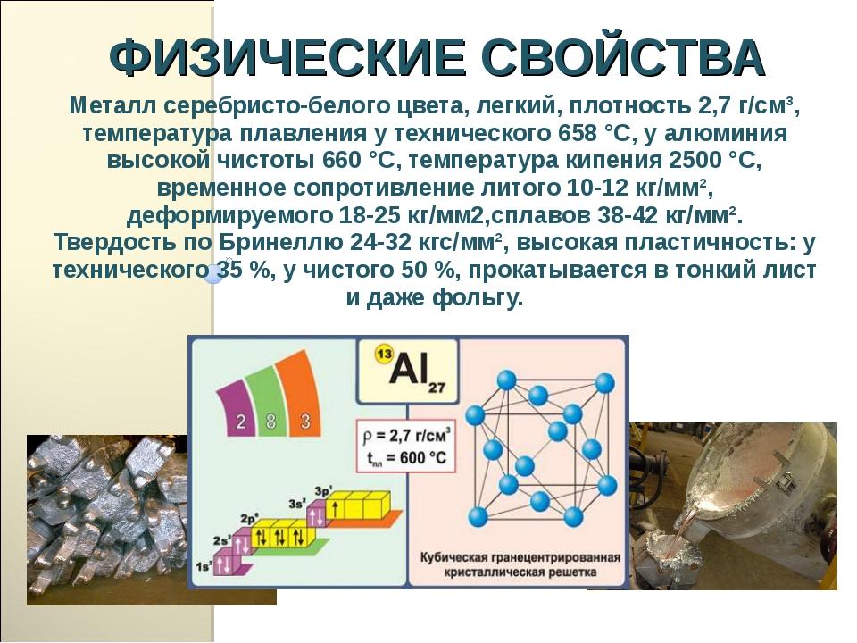 Металл серебристо-белого цвета, легкий, плотность 2,7 г/см³, температура плав...
