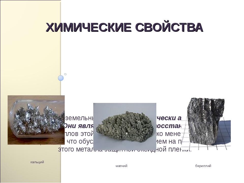 Щелочноземельные элементы - химически активные металлы. Они являются сильными...