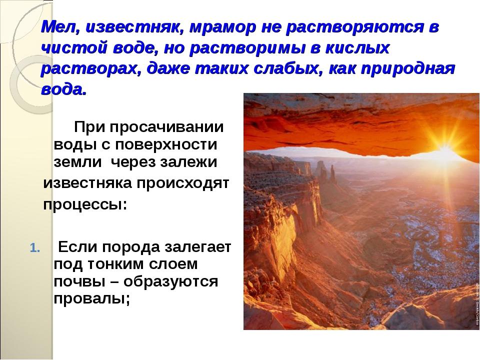 При просачивании воды с поверхности земли  через залежи           При просач...