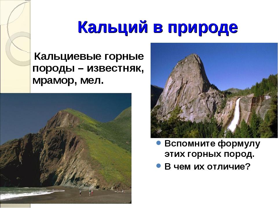 Кальциевые горные породы – известняк, мрамор, мел.     Кальциевые горные пор...