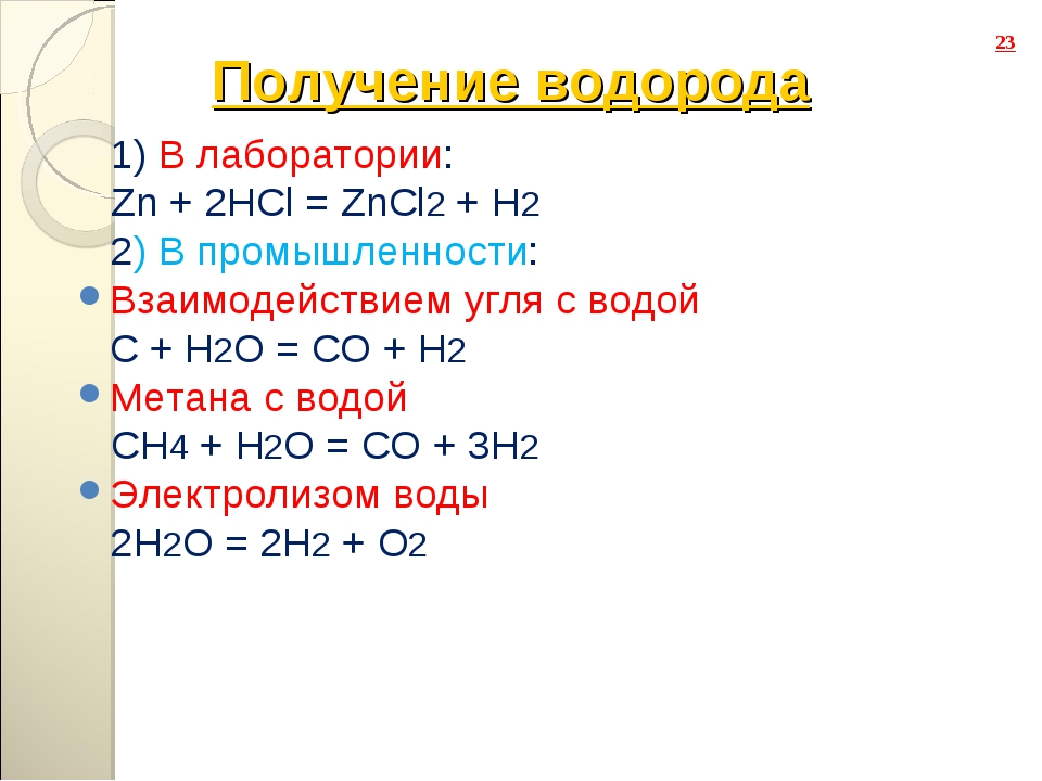 1) В лаборатории:    1) В лаборатории:    Zn + 2HCl = ZnCl2 + H2    2) В п...