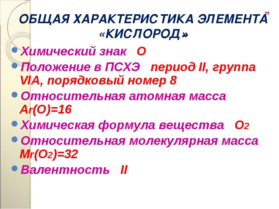 Химический знак   О Химический знак   О Положение в ПСХЭ   период II, групп...