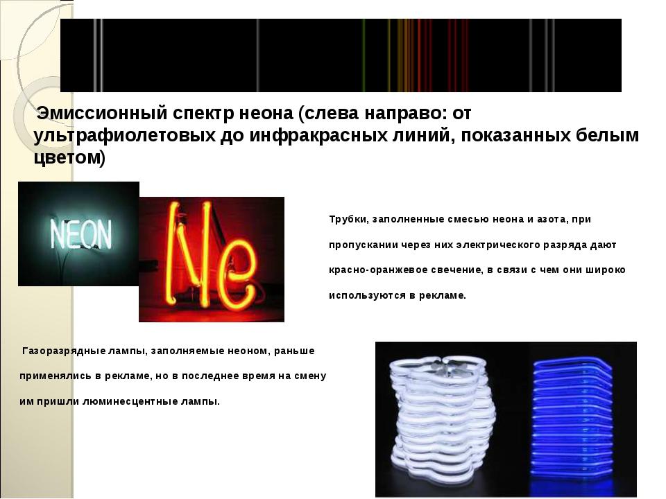 Эмиссионный спектр неона (слева направо: от ультрафиолетовых до инфракрасных...