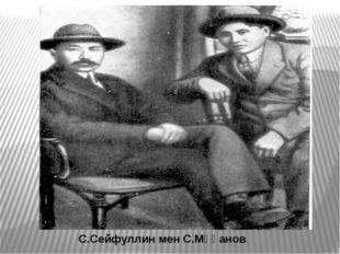 С.Сейфуллин мен С.Мұқанов