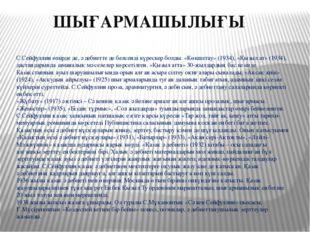 С.Сейфуллин өмірде де, әдебиетте де белсенді күрескер болды. «Көкшетау» (1934