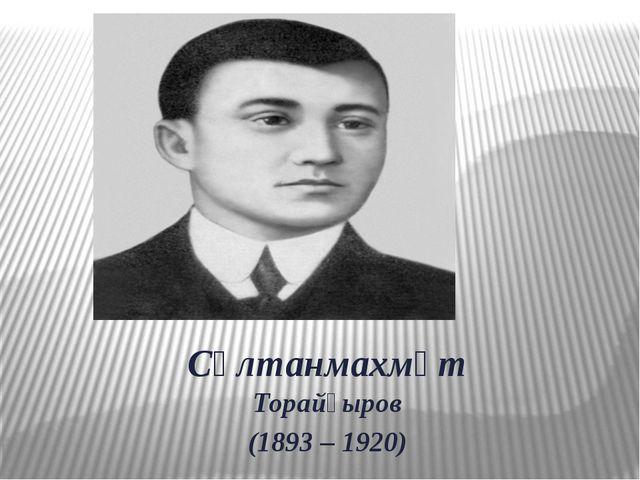 Сұлтанмахмұт Торайғыров (1893 – 1920)