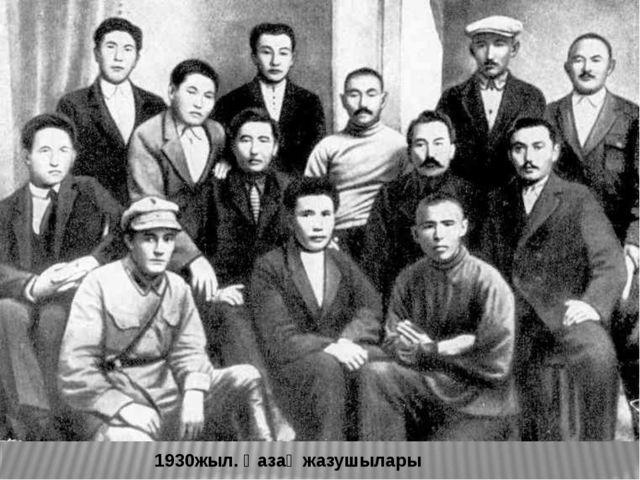 1930жыл. Қазақ жазушылары
