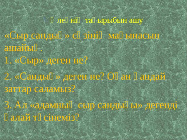 Өлеңнің тақырыбын ашу «Сыр сандық» сөзінің мағынасын ашайық. 1. «Сыр» деген...