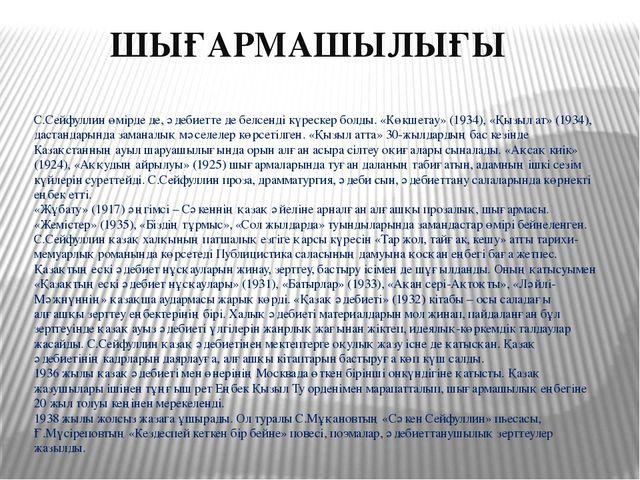 С.Сейфуллин өмірде де, әдебиетте де белсенді күрескер болды. «Көкшетау» (1934...