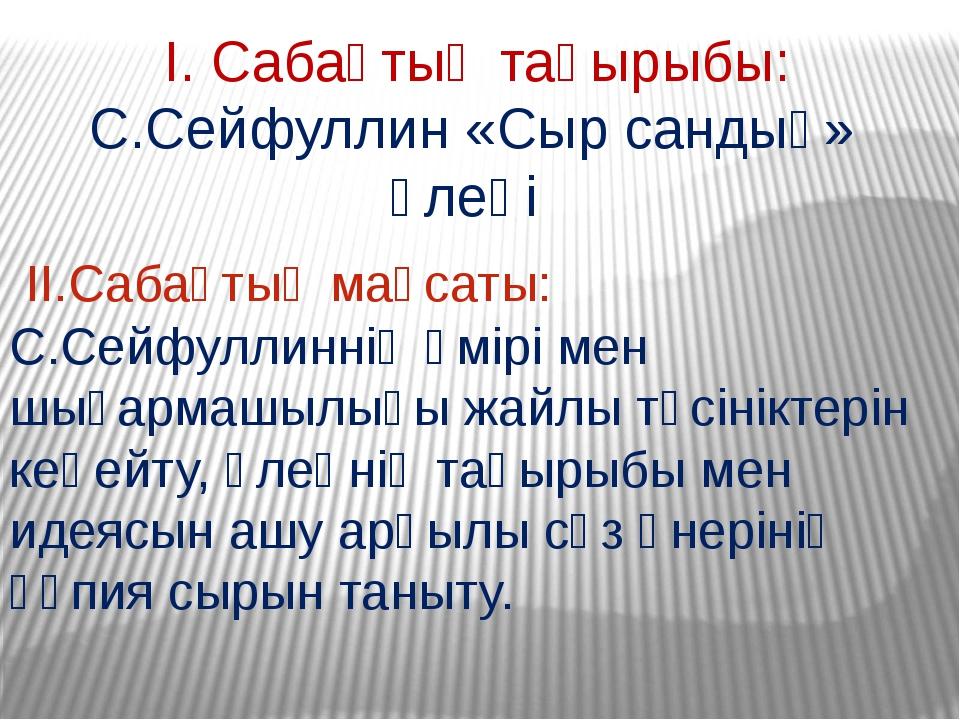 І. Сабақтың тақырыбы: С.Сейфуллин «Сыр сандық» өлеңі ІІ.Сабақтың мақсаты: С....