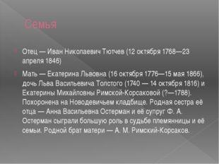 Семья Отец — Иван Николаевич Тютчев (12 октября 1768—23 апреля 1846) Мать — Е