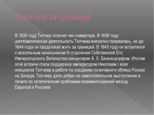Карьера за границей В 1835 году Тютчев получил чин камергера. В 1839 году дип