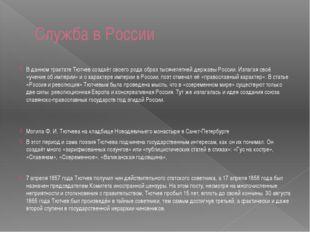 Служба в России В данном трактате Тютчев создаёт своего рода образ тысячелетн