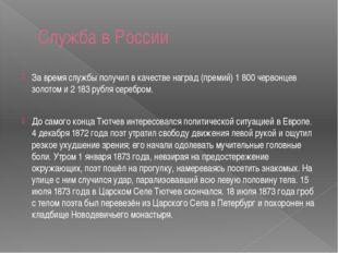 Служба в России За время службы получил в качестве наград (премий) 1 800 черв