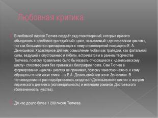 Любовная критика В любовной лирике Тютчев создаёт ряд стихотворений, которые