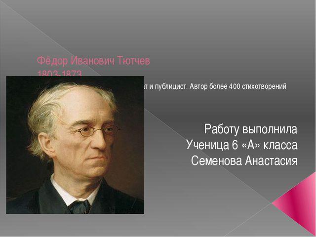 Фёдор Иванович Тютчев 1803-1873 знаменитый русский поэт, дипломат и публицист...