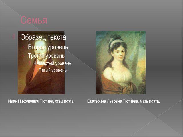 Семья Иван Николаевич Тютчев, отец поэта. Екатерина Львовна Тютчева, мать поэ...