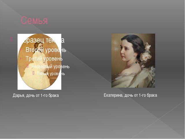 Семья Дарья, дочь от 1-го брака Екатерина, дочь от 1-го брака