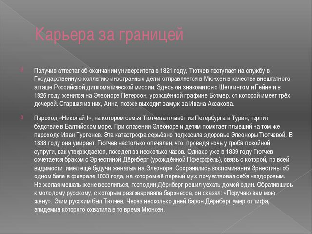 Карьера за границей Получив аттестат об окончании университета в 1821 году, Т...
