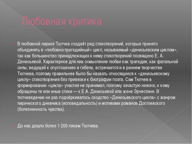 Любовная критика В любовной лирике Тютчев создаёт ряд стихотворений, которые...
