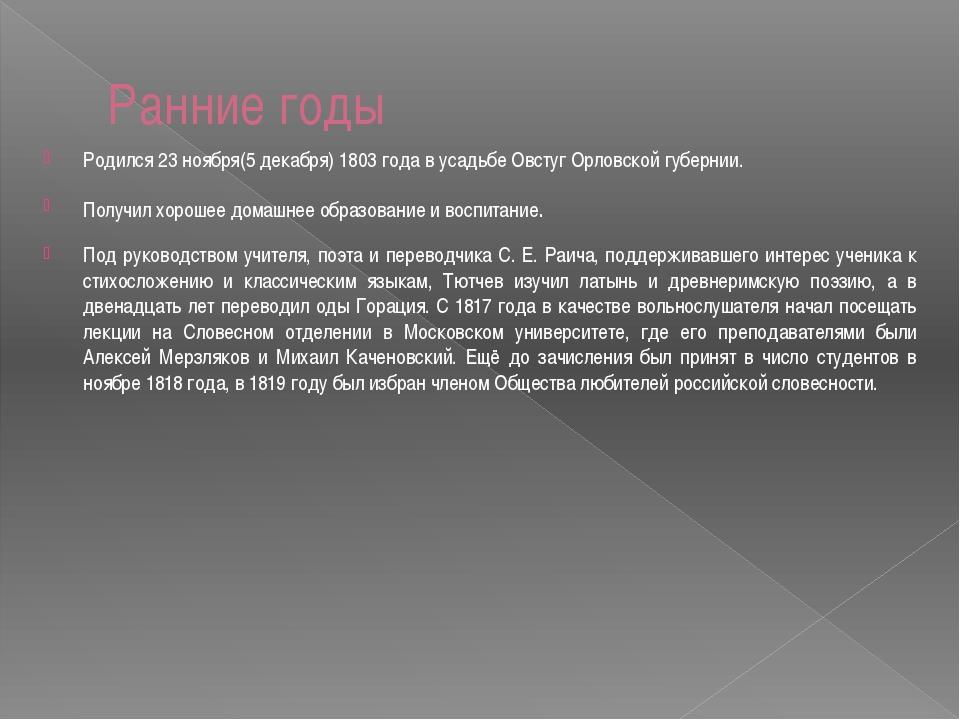 Ранние годы Родился 23 ноября(5 декабря) 1803 года в усадьбе Овстуг Орловской...