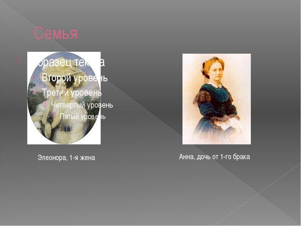 Семья Элеонора, 1-я жена Анна, дочь от 1-го брака