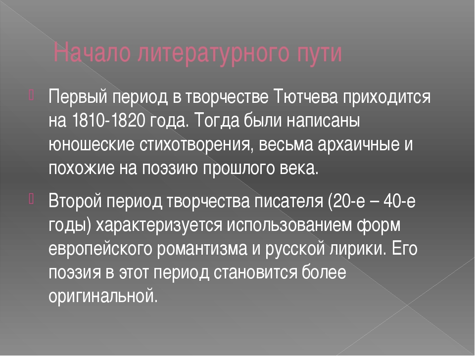 Начало литературного пути Первый период в творчестве Тютчева приходится на 18...