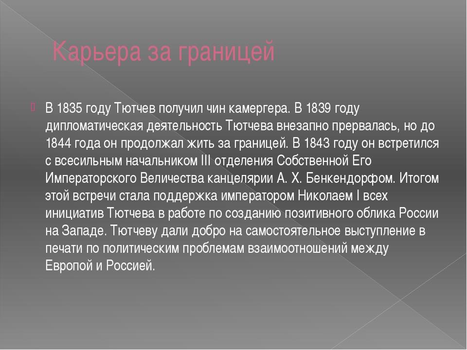 Карьера за границей В 1835 году Тютчев получил чин камергера. В 1839 году дип...
