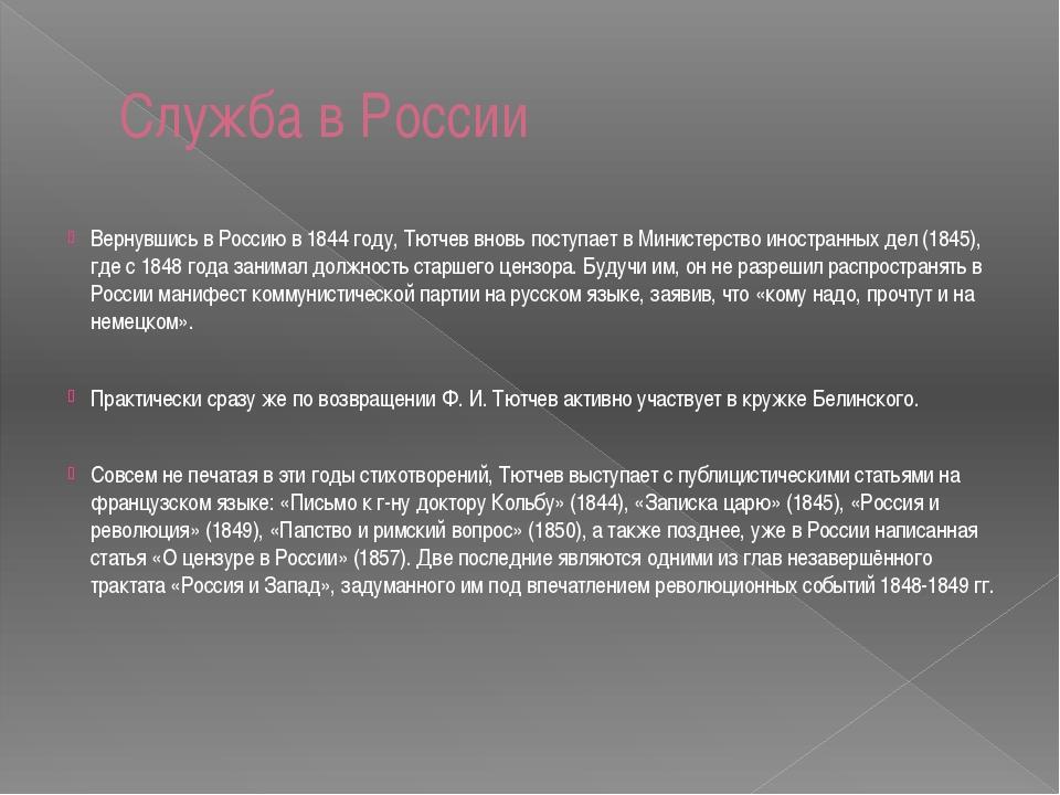 Служба в России Вернувшись в Россию в 1844 году, Тютчев вновь поступает в Мин...