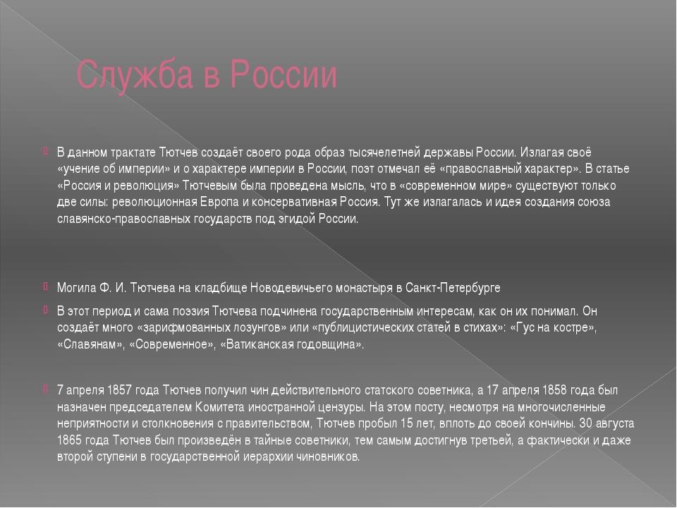 Служба в России В данном трактате Тютчев создаёт своего рода образ тысячелетн...