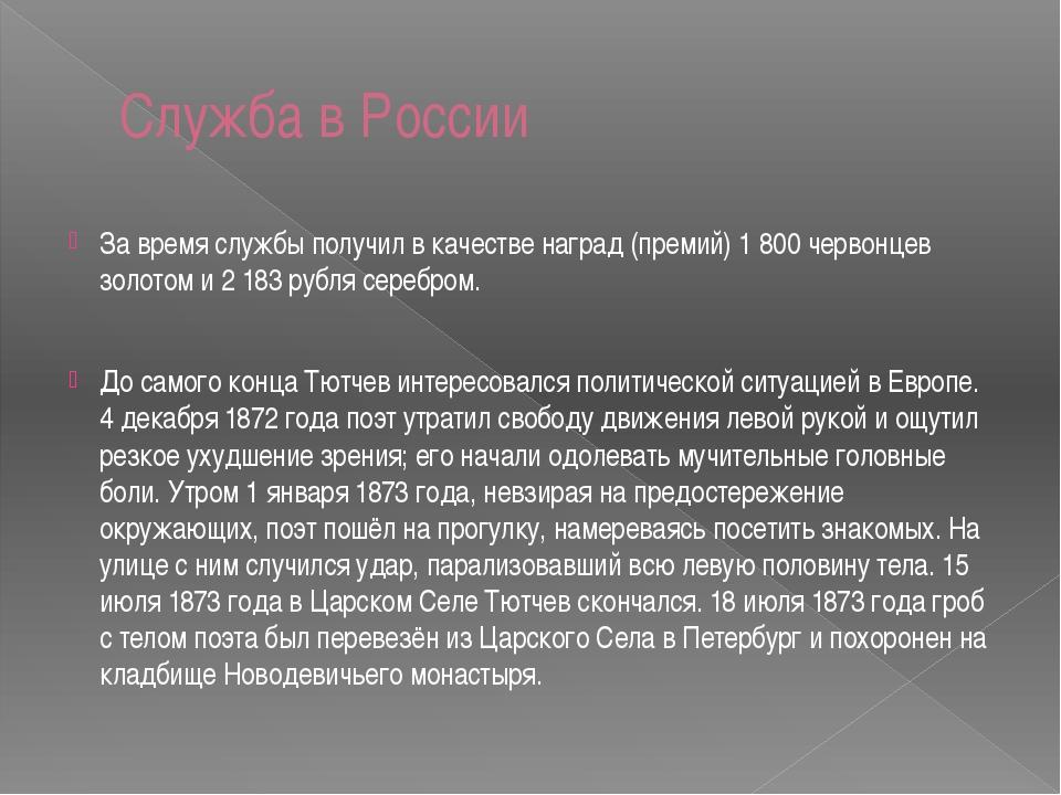 Служба в России За время службы получил в качестве наград (премий) 1 800 черв...