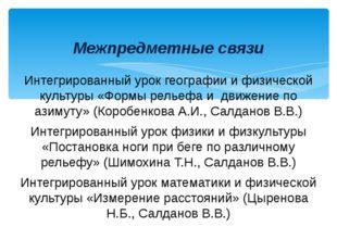 Межпредметные связи Интегрированный урок географии и физической культуры «Фор