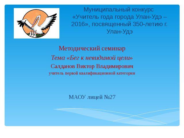 Муниципальный конкурс «Учитель года города Улан-Удэ – 2016», посвященный 350-...