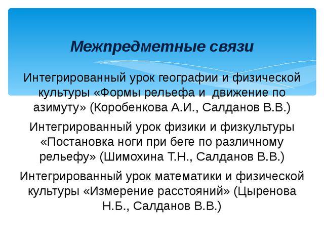 Межпредметные связи Интегрированный урок географии и физической культуры «Фор...