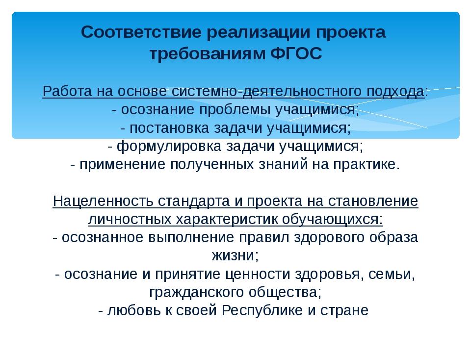 Соответствие реализации проекта требованиям ФГОС Работа на основе системно-де...