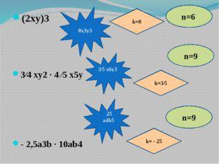 (2xy)3 3⁄4 xy2 · 4 ⁄5 x5y - 2,5a3b · 10ab4 25 a4b5 3⁄5 x6y3 8x3y3 k=8 k=3⁄5 k