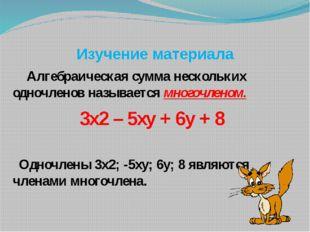 Изучение материала Алгебраическая сумма нескольких одночленов называется мног
