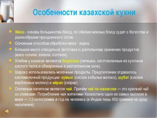 Особенности казахской кухни Мясо - основа большинства блюд, по обилию мясных