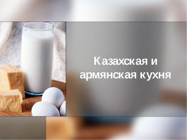 Казахская и армянская кухня