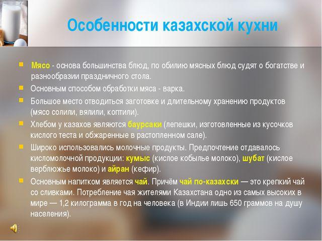 Особенности казахской кухни Мясо - основа большинства блюд, по обилию мясных...